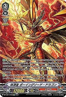 ヴァンガード D-VS01/SP06 抹消者 ボーイングソード・ドラゴン (SP スペシャル) overDress Vスペシャルシリーズ第1弾 Vクランコレクション Vol.1