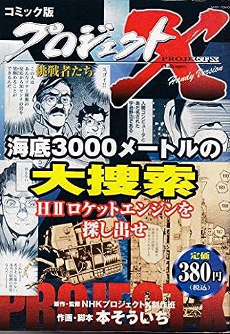 海底3000メートルの大捜索 HHロケ (ミッシィコミックスコミック版プロジェクトX Handy Version)