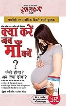 What To Expect When You are Expecting in Hindi  (क्या करें जब माँ बनें ? : कैसे होगा ? अब क्या होगा ?) (Hindi Edition)