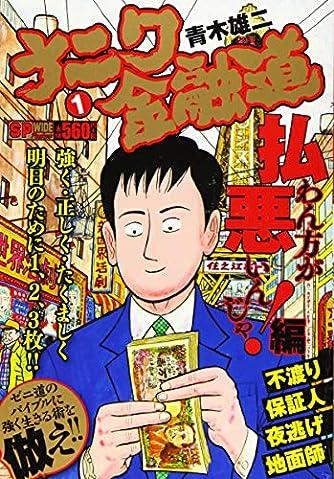 ナニワ金融道 1 払わん方が悪いんじゃ!編 (SPコミックス コミックボーダー)
