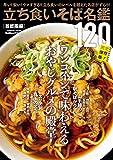 立ち食いそば名鑑120 首都圏編 (学研ムック)