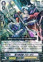 カードファイト!!ヴァンガード[ヴァンガード] 魁の撃退者 クローダス ブースターパック第12弾 「黒輪縛鎖」収録カード/BT12-023-R