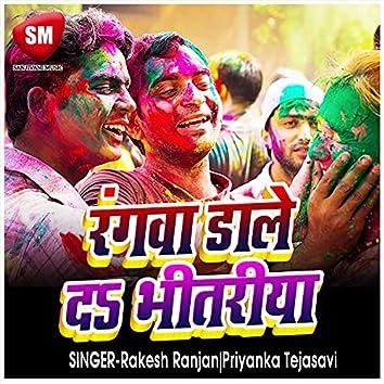 Rangwa Dale Da Bhitariya (Bhojpuri Holi Song)