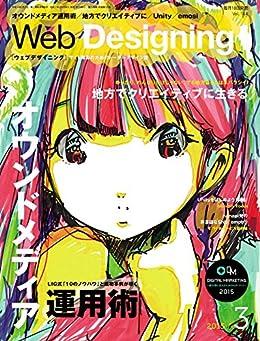 [Web Designing編集部]のWeb Designing 2015年3月号 [雑誌]