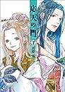 応天の門 7巻: バンチコミックス