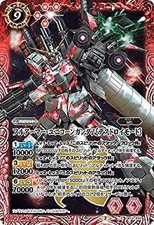 バトルスピリッツ フルアーマー・ユニコーンガンダム[デストロイモード] Xレア CB13-X02 コラボブースター ガンダム 宇宙を駆ける戦士