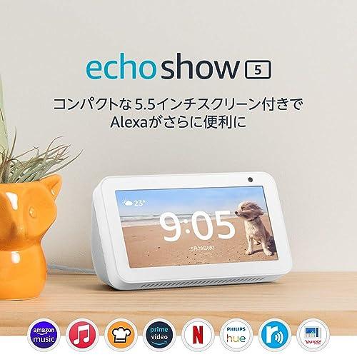Echo Show 5 サンドストーン