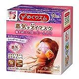 Kao MEGURISM Health Care Steam Warm Eye Mask,Made in Japan, Lavender Sage 14 Sheets