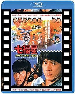 七福星 日本劇場公開版 [Blu-ray]
