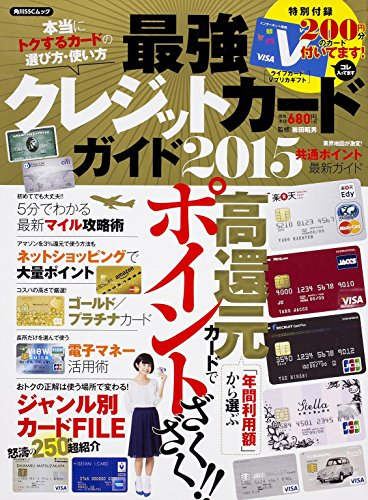 最強クレジットカードガイド2015 ~本当にトクするカードの選び方・使い方~ (角川SSCムック)