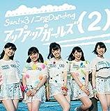 Sun!x3 歌詞
