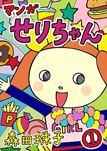 Comic Seri-chan 1 Comic Seri-Chan series (Japanese Edition)