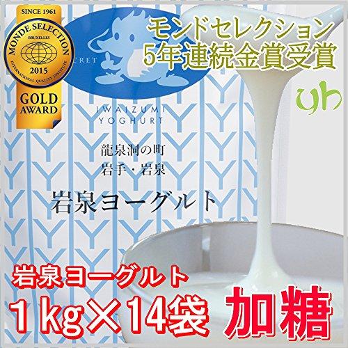 [14袋]作りたてを直送!! もっちり のびる 岩泉ヨーグルト 加糖 1kg