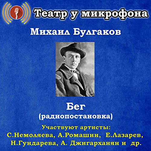 Beg                   By:                                                                                                                                 Mikhail Bulgakov                               Narrated by:                                                                                                                                 Armen Dzhigarhanyan                      Length: 2 hrs and 25 mins     Not rated yet     Overall 0.0