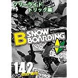 スノーボードハウツー B SNOWBOARDING フリーライド編