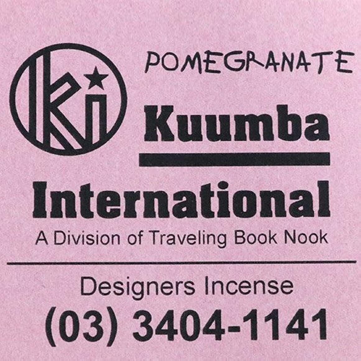 規則性演じるきしむ(クンバ) KUUMBA『incense』(POMEGRANATE) (Regular size)