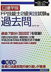 日建学院FP技能士2級実技試験編 過去問〈平成26~27年版〉
