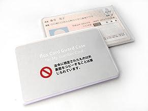 マイナンバー 目隠し カードケース 個人番号目隠し&スキミング防止のダブル・セキュリティ flux Card Guard Case