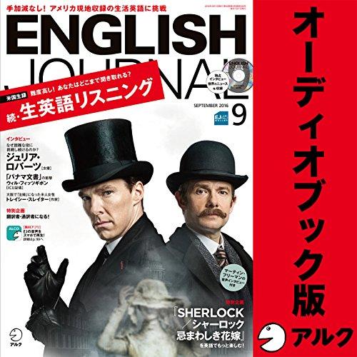 ENGLISH JOURNAL(イングリッシュジャーナル) 2016年9月号(アルク) オーディオブック