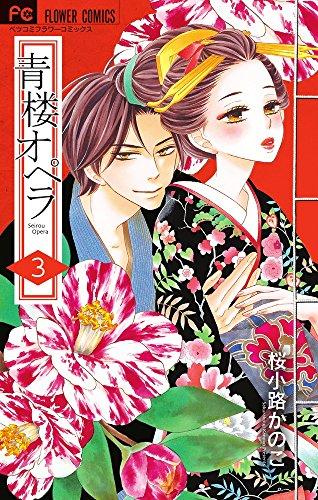 青楼オペラ (3) (Betsucomiフラワーコミックス)
