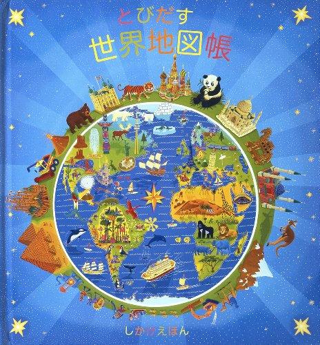 こちらは、楽しみながら地理を学べる絵本。飛び出すだけでなく、引っ張ったり回したりできるしかけがいっぱい!親子で一緒に学べる一冊です。