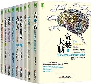 大脑认知系列共9册(《贪婪的大脑》)、《重塑大脑》、《意识与脑》、《上脑与下脑》等)