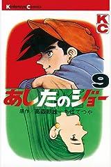 あしたのジョー(9) (週刊少年マガジンコミックス) Kindle版