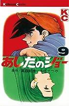 あしたのジョー(9) (週刊少年マガジンコミックス)