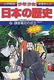 日本の歴史 鎌倉幕府の成立: 鎌倉時代 (小学館版 学習まんが―少年少女日本の歴史)