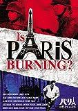 パリは燃えているか [DVD] - ジャン=ポール・ベルモンド, シャルル・ボワイエ, グレン・フォード, ゲルト・フレーベ, アラン・ドロン, オーソン・ウェルズ, カーク・ダグラス, ジャン=ピエール・カッセル, レスリー・キャロン, シモーヌ・シニョレ, ルネ・クレマン