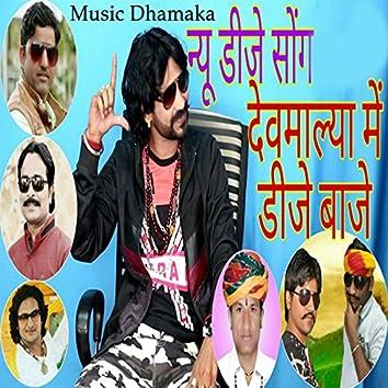 Devmalya Main DJ Baaje