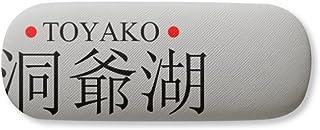 Toyako Japaness City Name Red Sun Flag Gl Case Eyegl Hard Shell Storage Spectacle Box