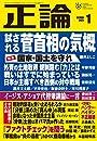 月刊正論2021年1月号 試される菅首相の気概