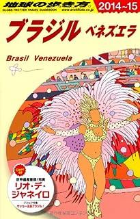 B21 地球の歩き方 ブラジル ベネズエラ 2014 (ガイドブック)