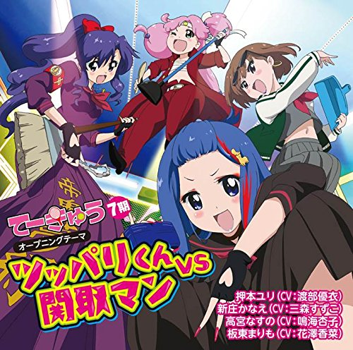 Yuri (CV: Yui Watanabe), Kanae (CV: Suzuko Mimori), Nasuno (CV: Kyoko Narumi), Marimo (CV: Kana Hanazawa) - Teekyu (Anime) Main Theme Song For 7Th Chapter: Tsuppari-Kun Vs Sekitori Man [Japan CD] ESER-37
