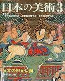 日本の美術 (No.418) 日本の宋元仏画