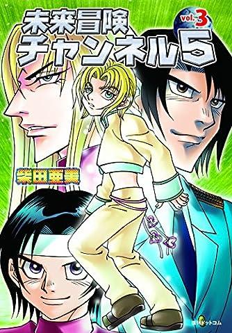 未来冒険チャンネル5 3 (fukkan.com)