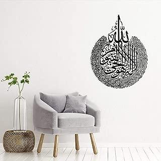 YOBESHO Large Metal Islamic Wall Art, Islamic Gift, Calligraphy, Muslim Gifts, Islamic Home Decor (Black, Ayatul Kursi)