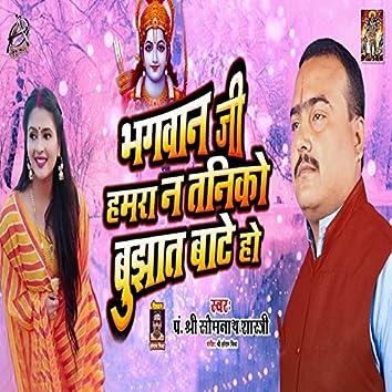 Bhagwan Ji Humra Na Taniko Bujhat Baate Ho - Single