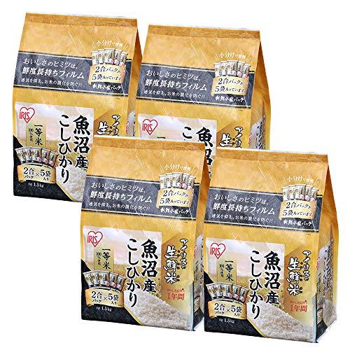 【精米】 アイリスオーヤマ 新潟県 魚沼産 こしひかり 生鮮米 新鮮個包装パック 1.5kg (2合×5パック) 令和2年産 ×4個