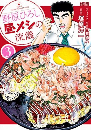 野原ひろし 昼メシの流儀 : 3 (アクションコミックス)