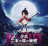 オリジナル・サウンドトラック「KUBO クボ二本の弦の秘密」
