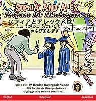 Sophia and Alex Prepare for Kindergarten: ソフィアとアレックスはしょうがっこうにいくじゅんびをします (Sophia and Alex / ソフィアとアレックス)