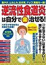 逆流性食道炎は自分で〈楽〉治せる!