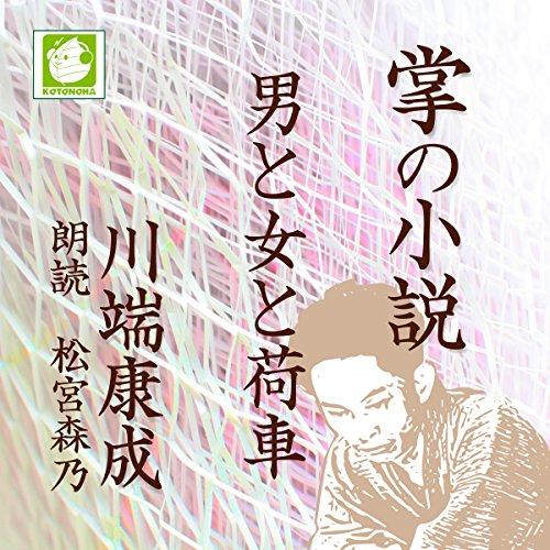 男と女と荷車     掌の小説              著者:                                                                                                                                 川端 康成                               ナレーター:                                                                                                                                 松宮 森乃                      再生時間: 12 分     レビューはまだありません。     総合評価 0.0