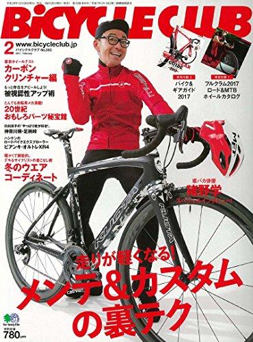 BiCYCLE CLUB (バイシクルクラブ)2017年2月号 No.382