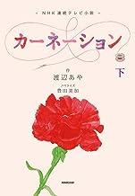 表紙: NHK連続テレビ小説 カーネーション 下 NHK連続テレビ小説 | 渡辺 あや