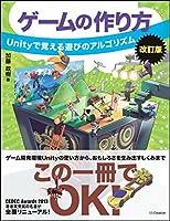 ゲームの作り方 改訂版 Unityで覚える遊びのアルゴリズム