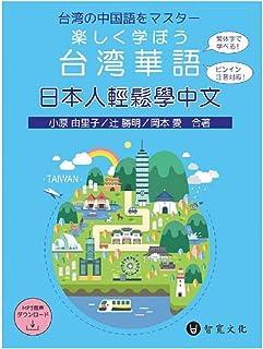日本人向け中国語テキスト!語学学習/ 日本人輕鬆學中文(楽しく学ぼう台湾華語)(MP3+QR Code付き) 台湾版 中国語テキスト