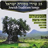 Jewish Tradition Songs